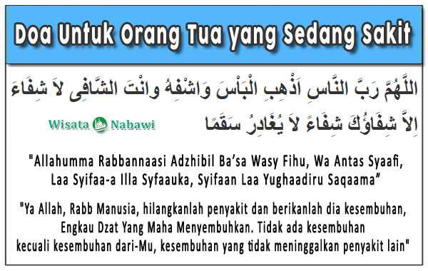 Doa-Untuk-Orang-Tua-yang-Sakit
