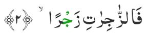 Contoh Qolqolah Sugra Surat As Saffat Ayat 2